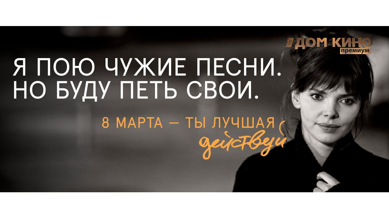 8 марта на телеканале «Дом кино Премиум»: ты лучшая!