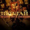 Николай Второй. Последняя воля императора