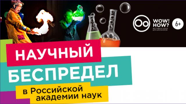 Телеканал «О!» приглашает на детский фестиваль науки «WOW! HOW?»