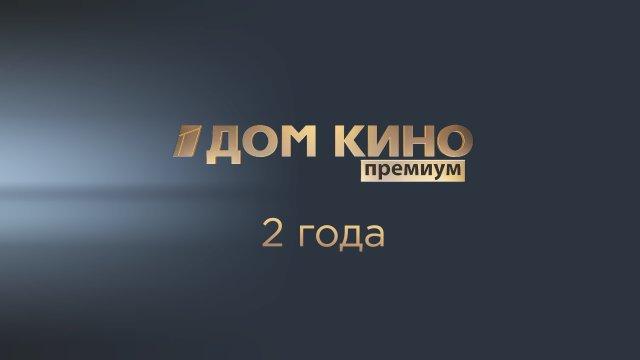 «Дом кино Премиум» празднует два года в эфире