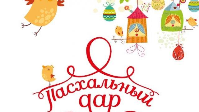 Телеканал «Время» приглашает на лекции в рамках фестиваля «Пасхальный дар»
