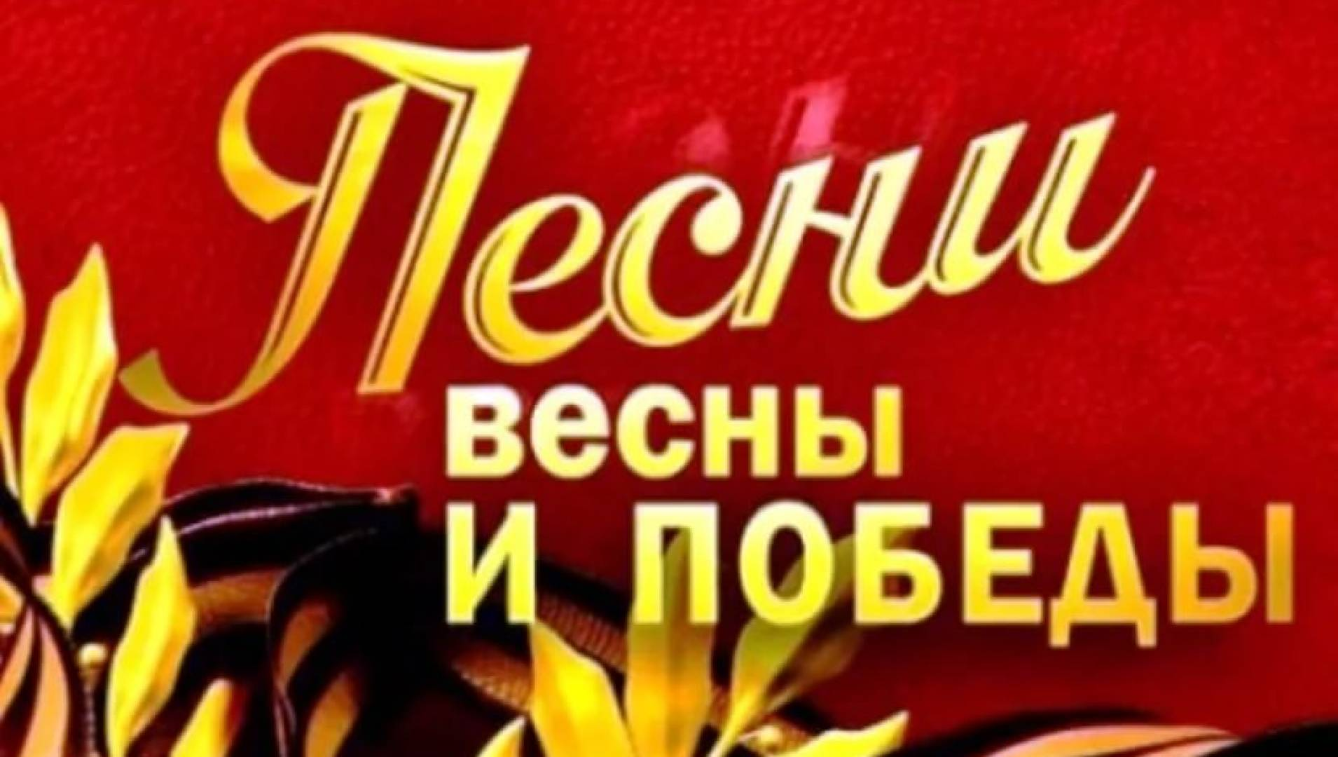 Песни весны иПобеды - Концерт