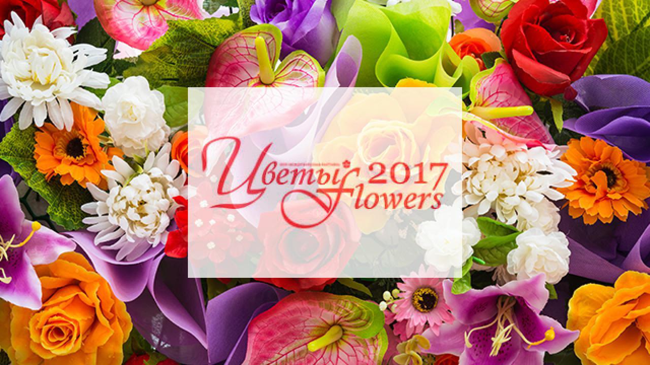 Телеканал «Бобёр» выступает генеральным ТВ-партнёром выставки «ЦВЕТЫ/FLOWERS-2017»
