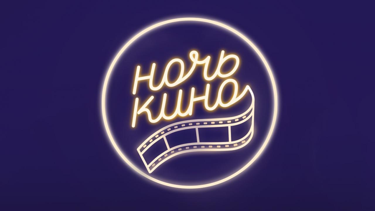 Телеканал «Дом кино» — информационный партнёр «Ночи кино – 2017»