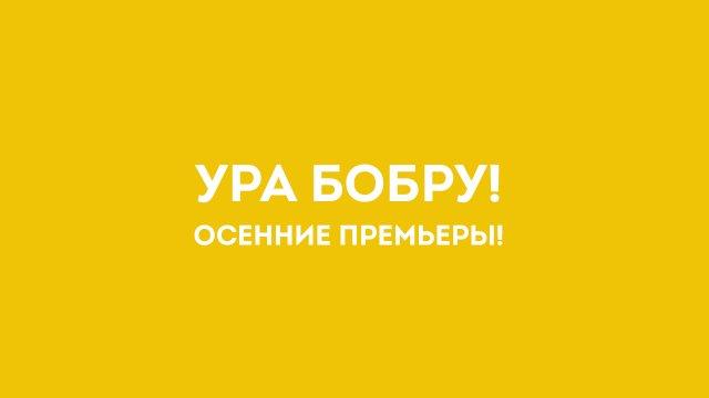 Новые серии программы «Ура Бобру!» на телеканале «Бобёр» уже в сентябре