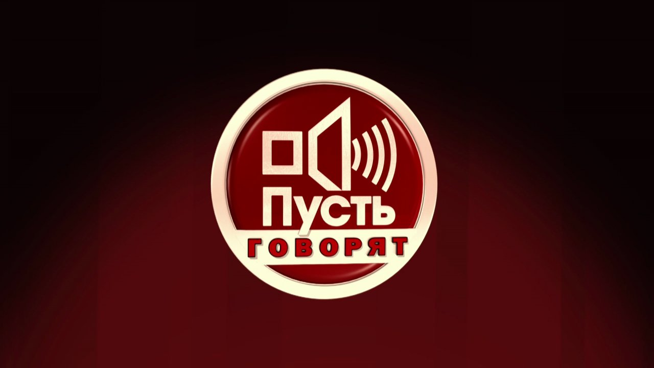 Пусть говорят 17.01.19Тайны Агафьи Лыковой
