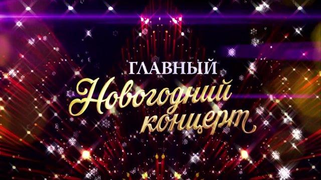 Главный новогодний Концерт