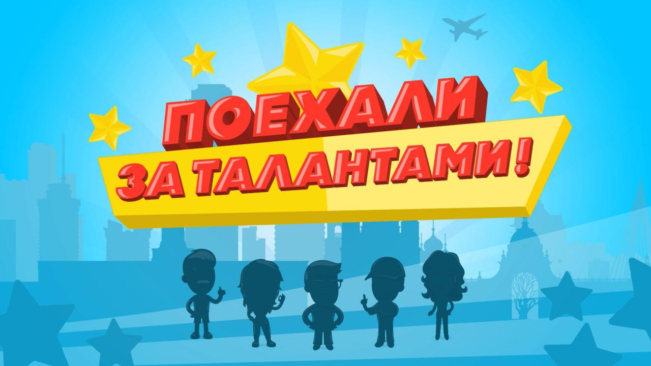 Всё, что вы хотели узнать о родных краях в проекте «Поехали за талантами!» на телеканале «Поехали!»