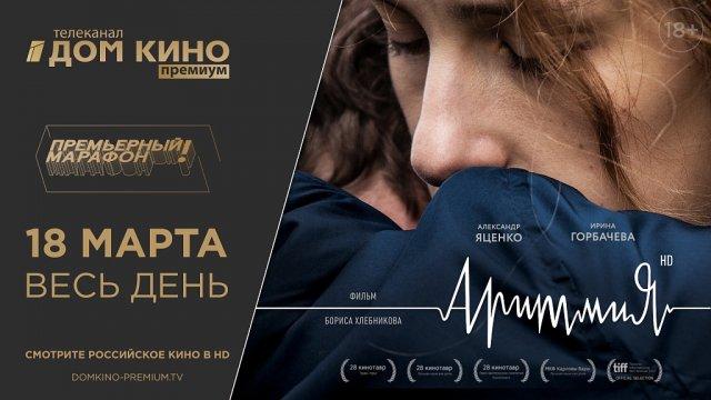 Премьера фильма «Аритмия» состоится на телеканале  «Дом кино Премиум»