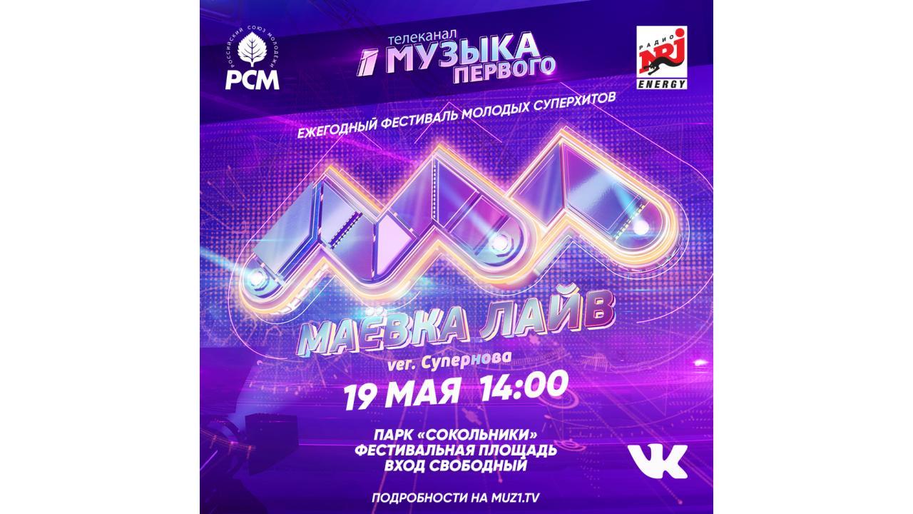 Телеканал «Музыка Первого» приглашает на ежегодный фестиваль «Маёвка Лайв»!