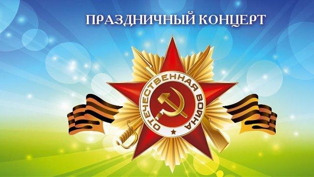 Москва. Кремль. Праздничный концерт ко Дню Победы