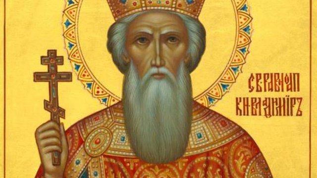Князь Владимир. Креститель Руси