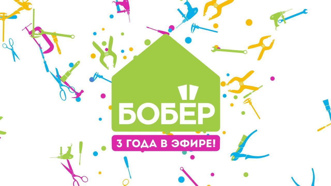 Телеканалу «Бобёр» исполняется 3 года!