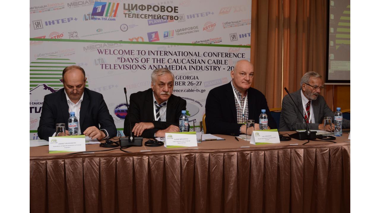 Конференция в Грузии