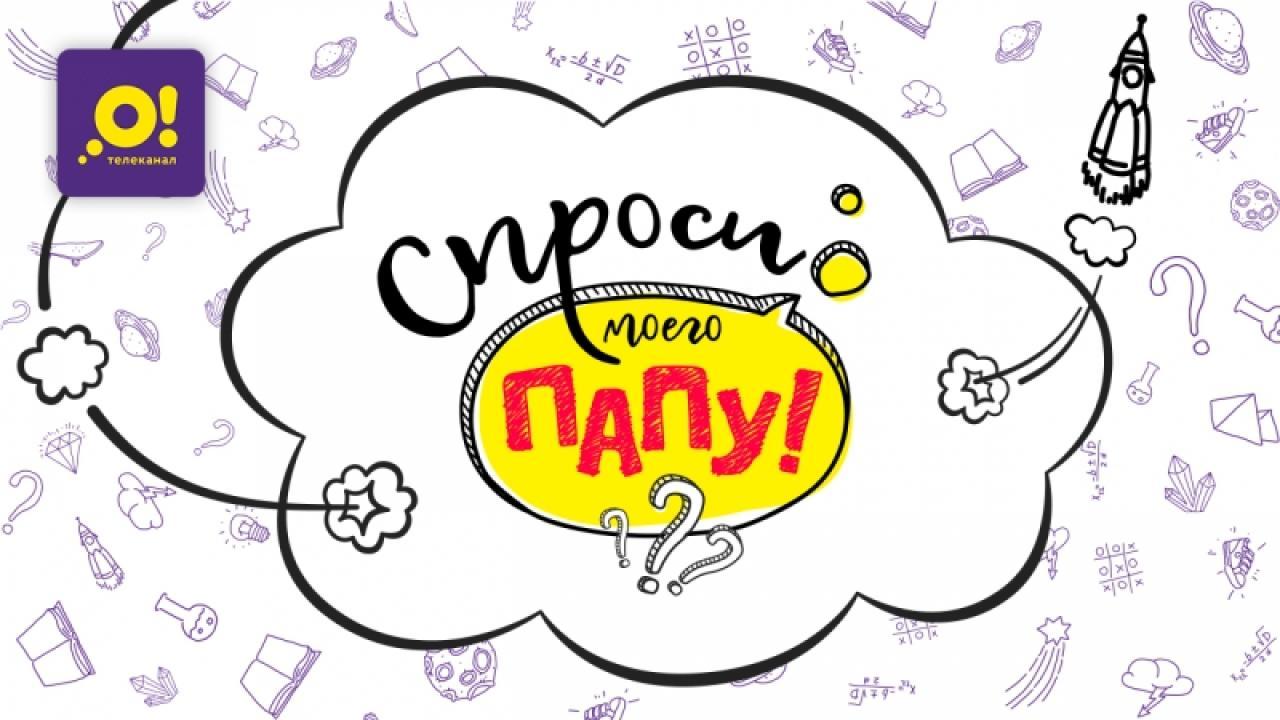 Актёр дубляжа Александр Гаврилин — новый герой онлайн-шоу «Спроси моего папу!»