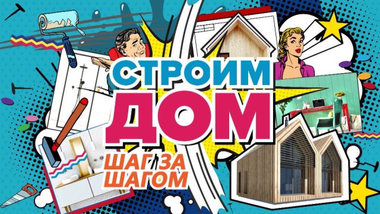 «Строим дом шаг за шагом» с телеканалом «Бобёр»!