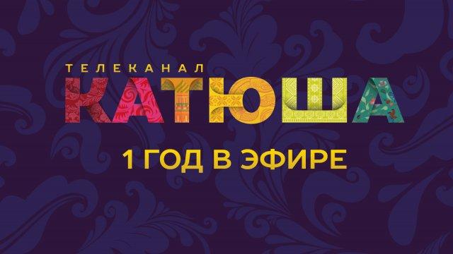 Телеканалу «Катюша» — 1 год