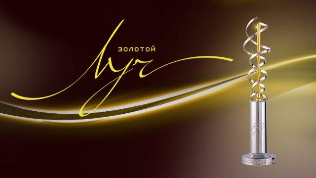 Телеканалы, проекты и ведущие «Цифрового Телесемейства» Первого канала — лауреаты премии «Золотой луч - 2018»