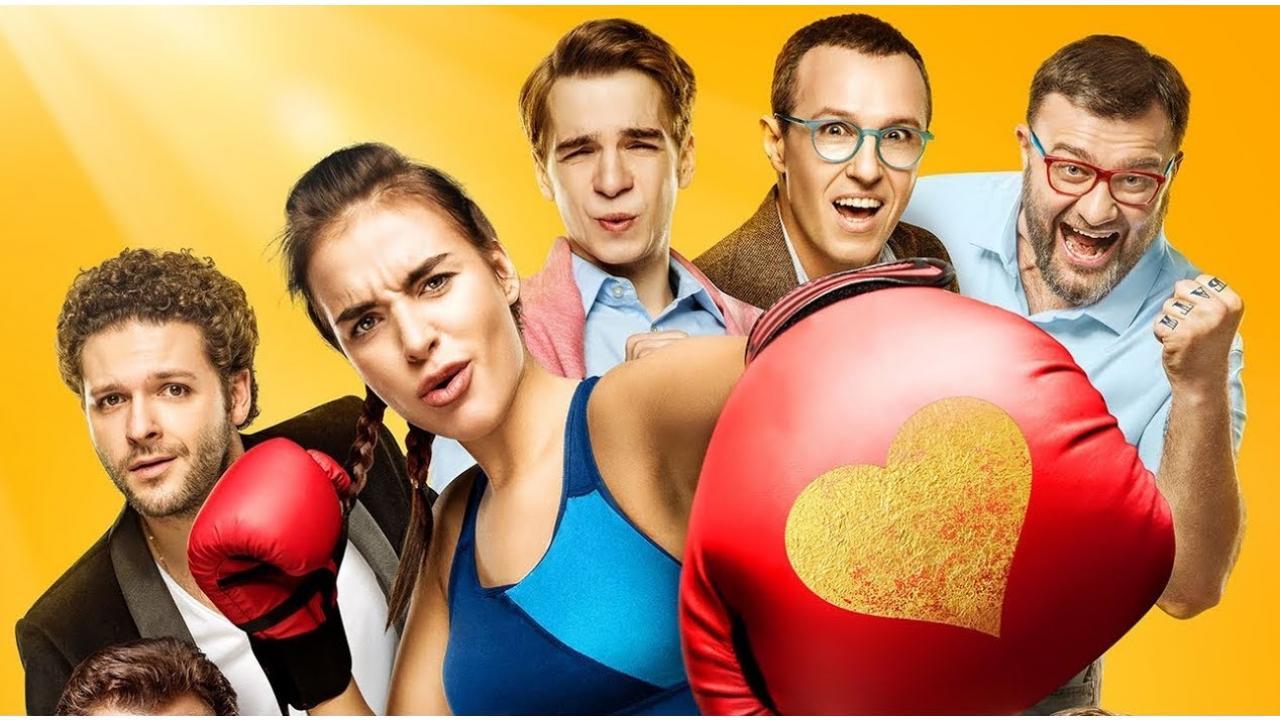 На телеканале «Дом кино Премиум» — премьера комедийного фильма «Держи удар, детка!»