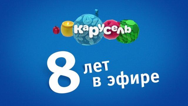 Телеканалу «Карусель» исполняется 8 лет!