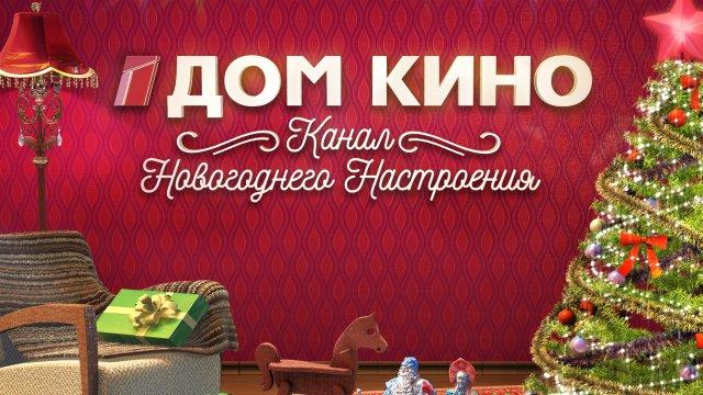 Телеканал «Дом кино!» представляет праздничные премьеры!