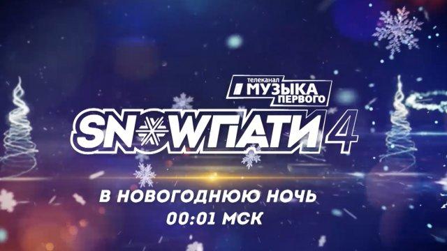 Телеканал «Музыка Первого» покажет шоу «SnowПати 4» в новогоднюю ночь!