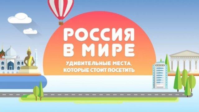 Телеканал «Поехали!» покажет в премьерном проекте удивительные места, которые стоит посетить