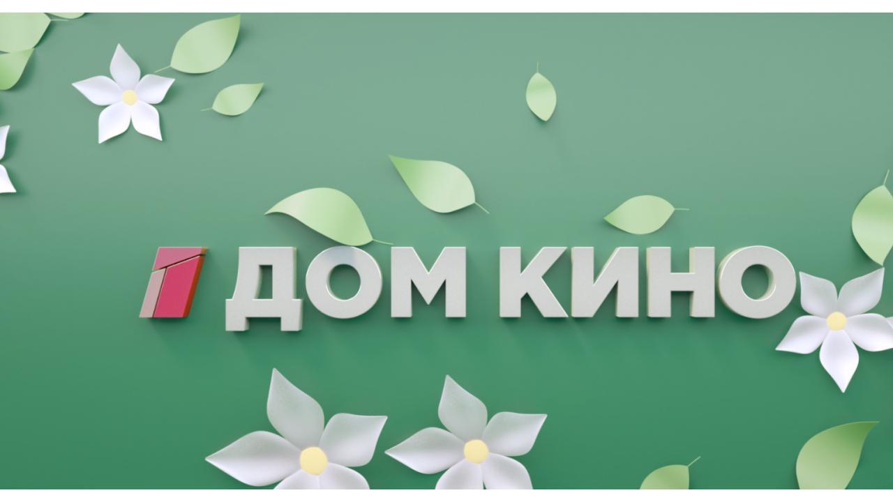 Встречаем весну с телеканалом «Дом кино»