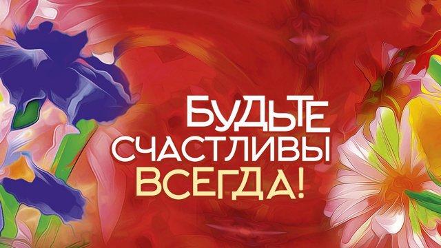 """Большой праздничный концерт в Государственном Кремлевском Дворце """"Будьте счастливы всегда!"""""""