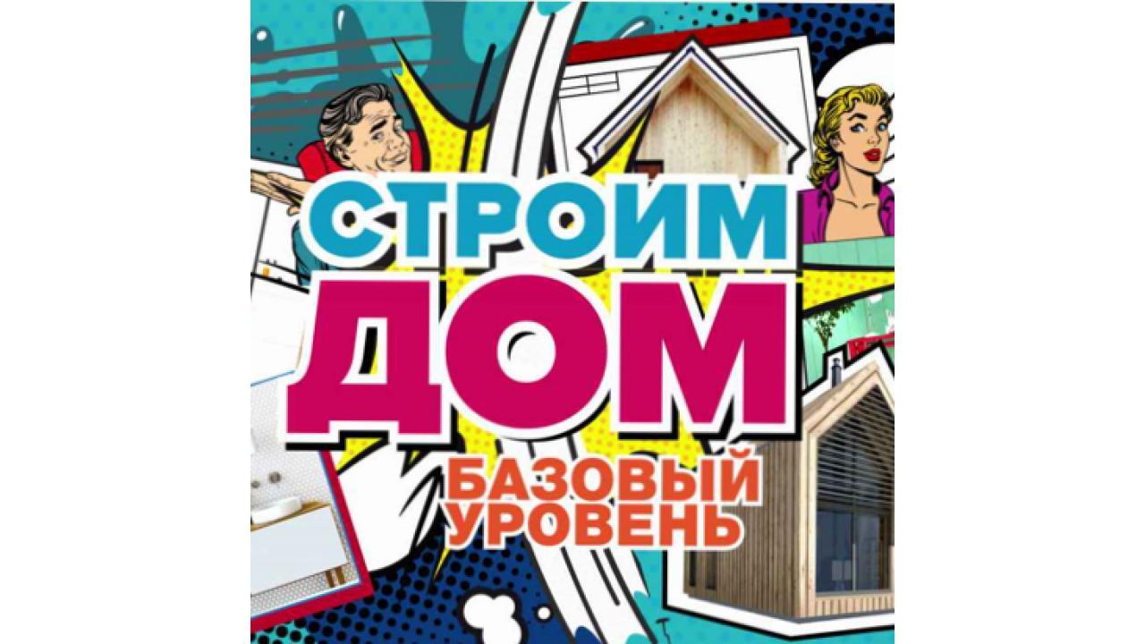 На телеканале «Бобёр» — спецпоказы проекта «Строим дом. Базовый уровень»