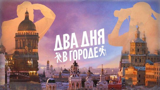 Телеканал «Поехали!» проведёт два дня в Нижнем Новгороде