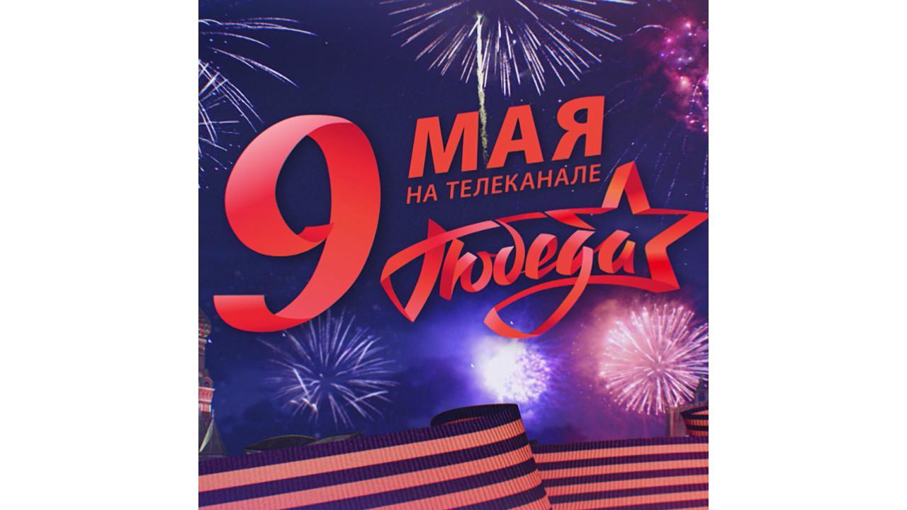 9 мая весь день на телеканале «ПОБЕДА» — прямая трансляция из центра Москвы