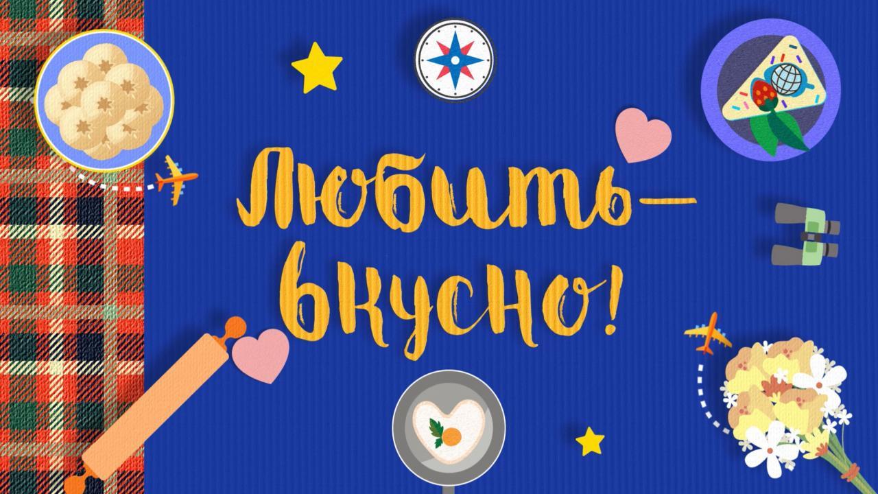 «Поехали!» покажет премьеру программы «Любить — вкусно!»