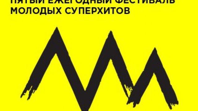 «Музыка Первого» приглашает всех на фестиваль «Маёвка Лайв». Прямая трансляция на весь мир — в эфире телеканала
