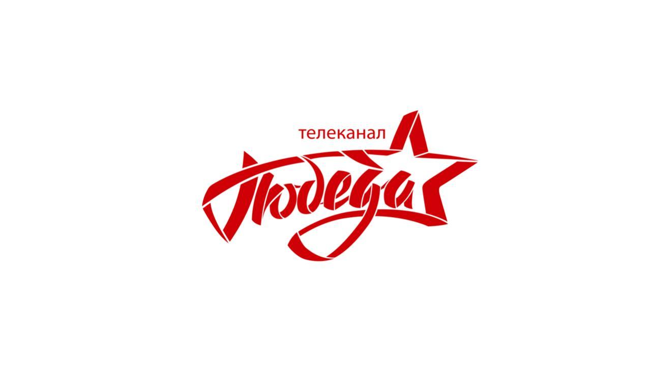 Телеканал «ПОБЕДА» стал доступен для зрителей Казахстана