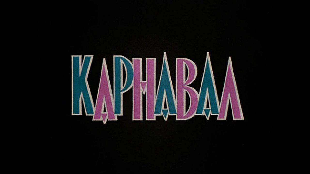 СЛОЖНЫЙ ТЕСТ на знание фильма «Карнавал»