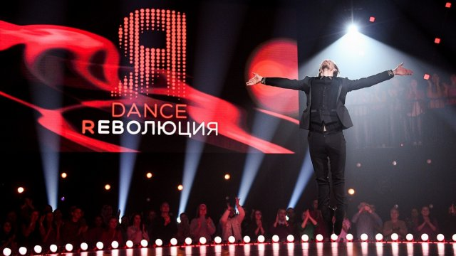DANCE РЕВОЛЮЦИЯ