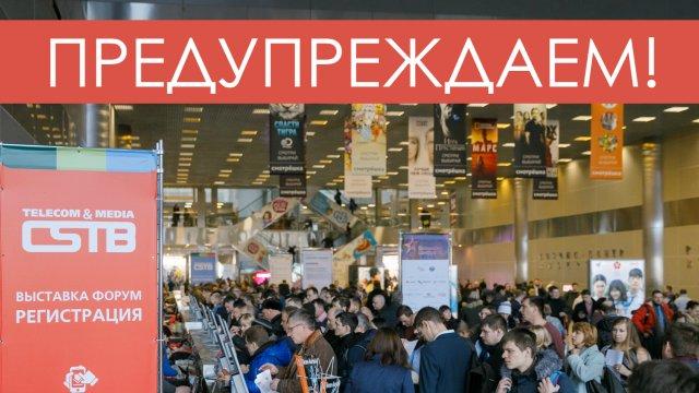Уже завтра стартует главное событие рынка платного телевидения, телекоммуникаций и медиаиндустрии – выставка-форум CSTB.Telecom&Media'2020