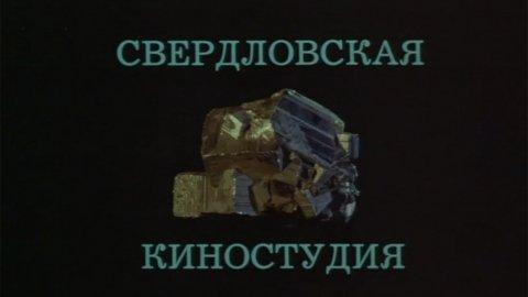 ТЕСТ: Насколько хорошо вы помните фильмы Свердловской киностудии?