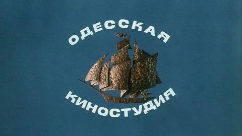 ТЕСТ: Насколько хорошо вы помните фильмы Одесской киностудии?