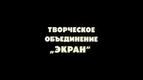 ТЕСТ: Насколько хорошо вы помните фильмы творческого объединения «Экран»?