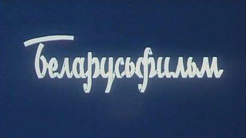 ТЕСТ: Насколько хорошо вы помните фильмы киностудии «Беларусьфильм»?