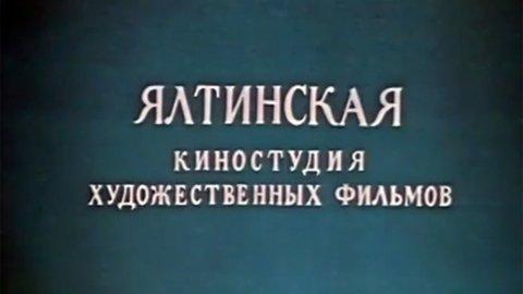 ТЕСТ: Насколько хорошо вы помните фильмы Ялтинской киностудии?