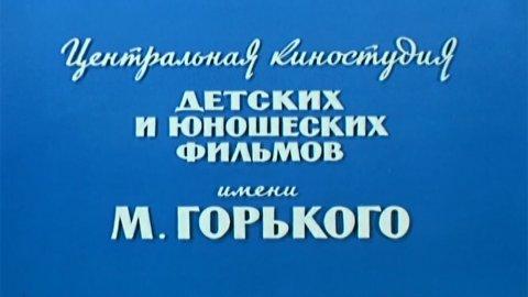 ТЕСТ: Насколько хорошо вы помните фильмы киностудии имени М. Горького?