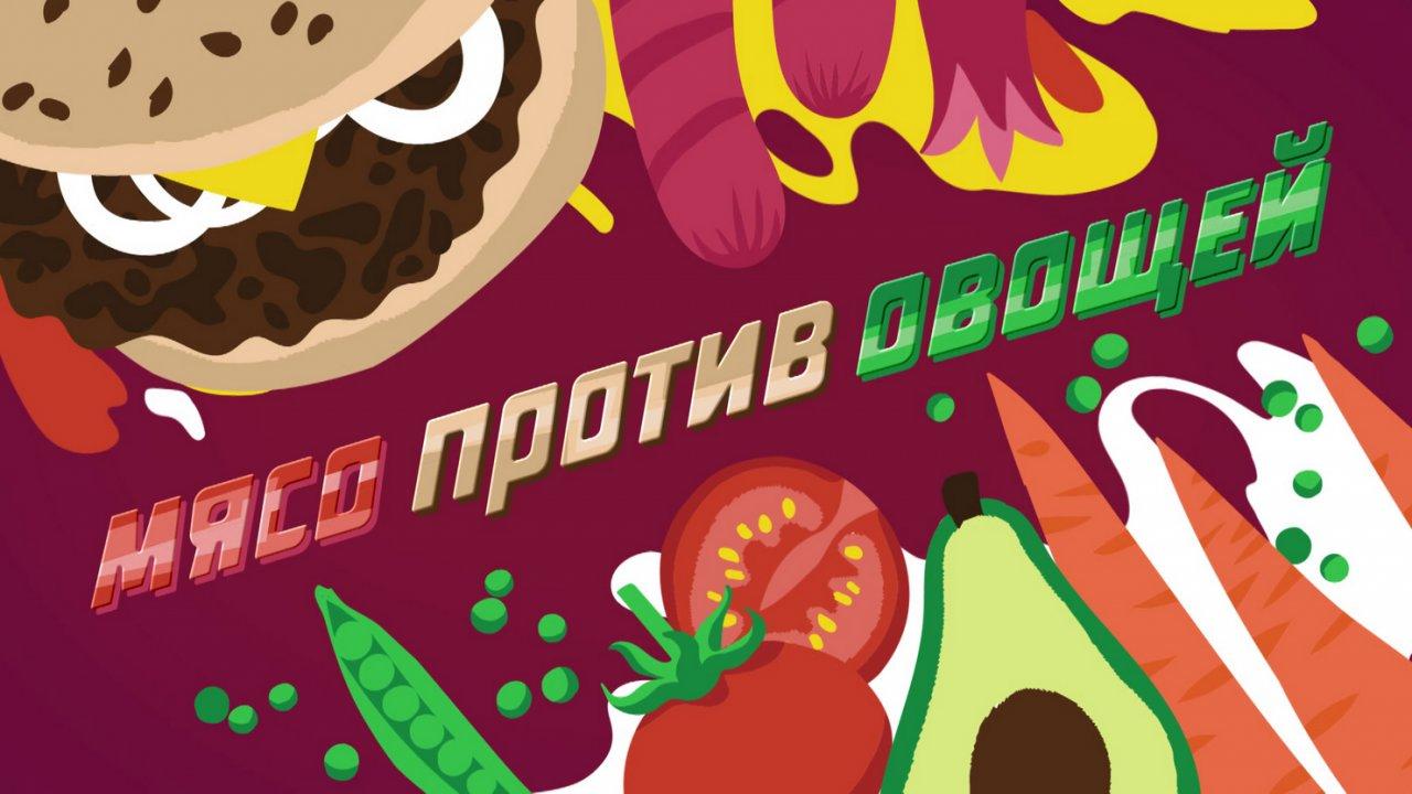 Мясо против овощей
