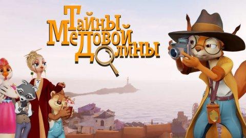 «Тайны Медовой долины»: угадайте персонажей по картинкам!