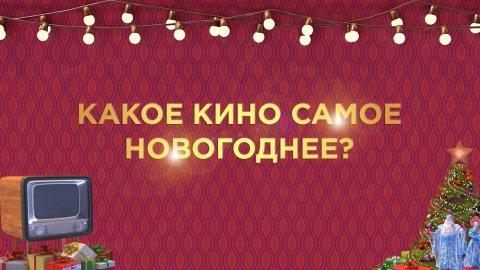 ОПРОС: Какой фильм у вас ассоциируются с новогодним настроением?