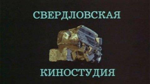 ТЕСТ: Насколько хорошо вы знаете фильмы Свердловской киностудии?