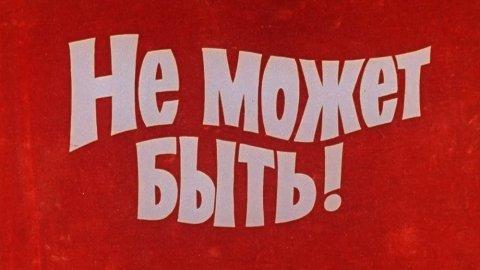 СЛОЖНЫЙ ТЕСТ на знание фильма «Не может быть!»