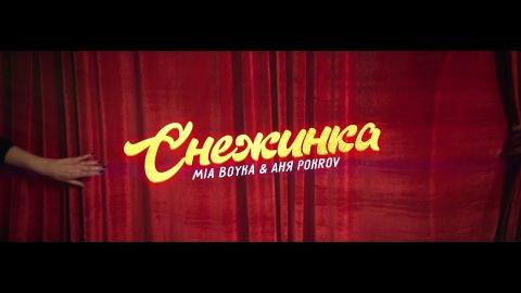 MIA BOYKA feat Аня POKROV – СНЕЖИНКА